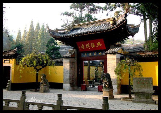 常熟兴福寺