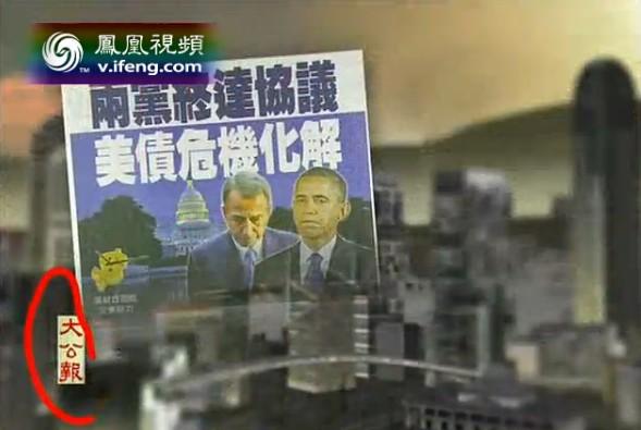 2013-10-17有报天天读 美国两党终达协议 美债危机暂告段落