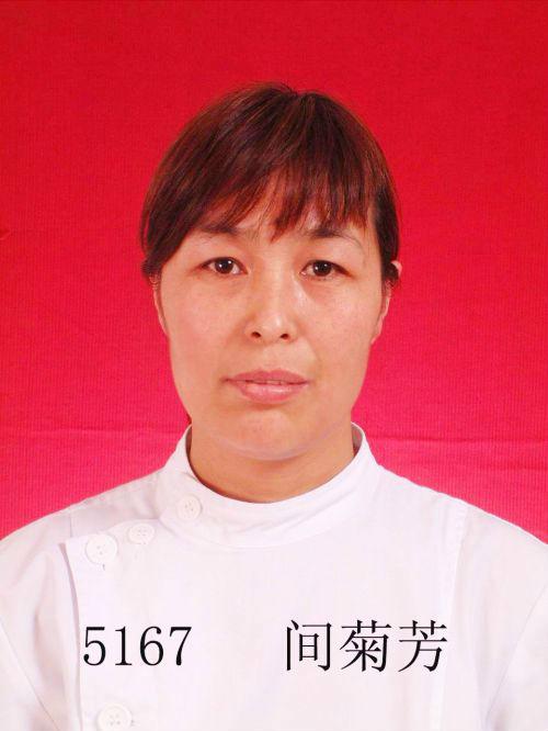 5167刘菊芳