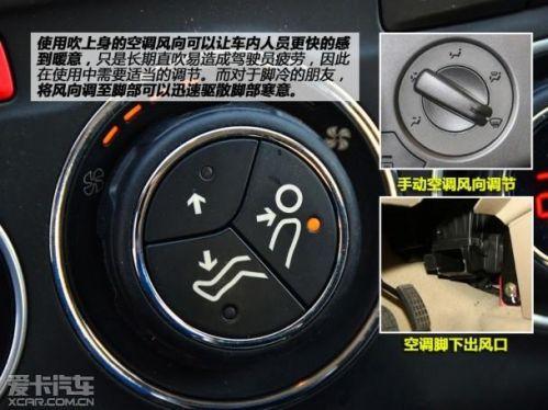 如果车辆搭载自动空调会发现按下空调auto(自动)按钮