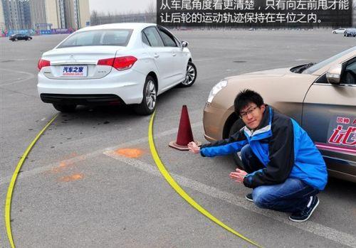 垂直车位停车技巧