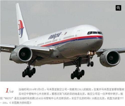 陶喆:今天看到马来西亚飞机失踪的新闻实在很难过.