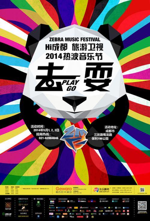"""2014热波音乐节开幕 五一成都邀""""大熊猫""""助阵"""