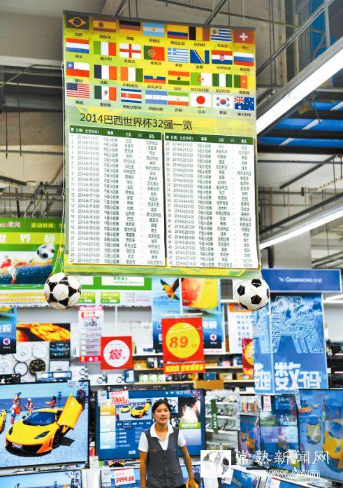 """商家挂起含有""""世界杯""""信息的横幅图片"""