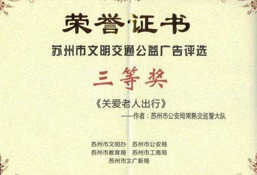 市公安局《关爱老人出行》公益广告被评为苏州市文明交通公益广告三等奖