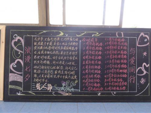 浪漫七夕 与爱同行 黑板报宣传