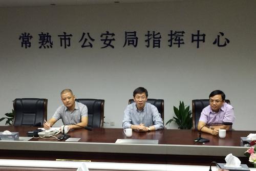 市委常委、常务副市长沈晓东至市公安局调研城市应急指挥中心建设