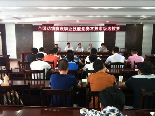 农委:常熟市举行全国动物防疫职业技能竞赛选拔赛
