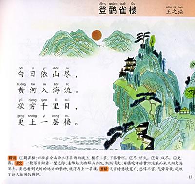 上海语文一年级新教材删除古诗《登鹳鹊楼》