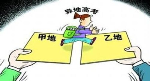 2015福建高考报名:非闽籍考生须有三年普高学历