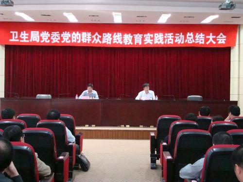 市卫生局教育实践活动总结大会