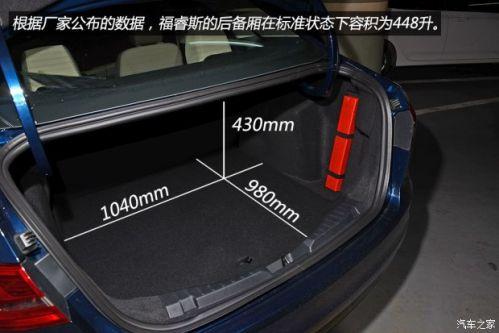 福睿斯的低配车型后排座椅无法放倒,后备厢空间也被限制在448升,而