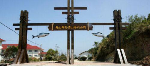 秀山岛海钓公园是舟山五大专业海钓基地之一,座落在秀山东部海滨游憩