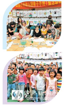 亲子共绘五彩t恤 虞园小学幼儿园宣传育儿科学