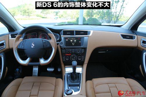 ds6汽车中控台按钮图解