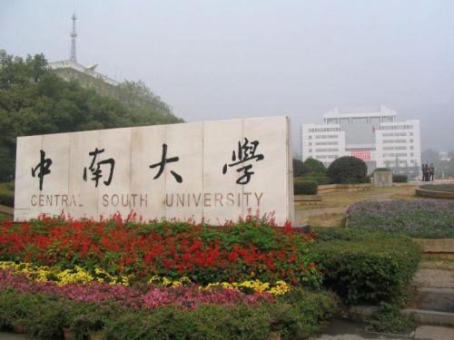 中南大学(资料图)-湖南一985大学成传销窝点 警方抓获近650名传销图片