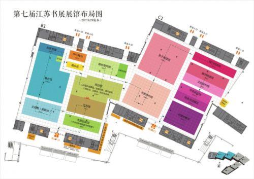 第七届江苏书展展馆布局图