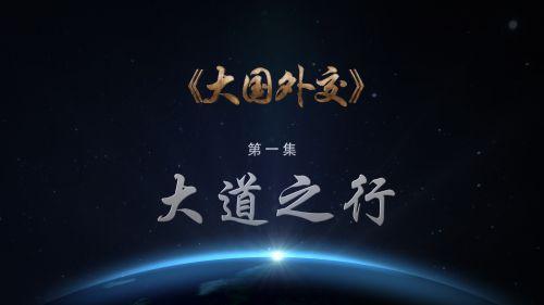 【图】《大国外交》第一集《大道之行》