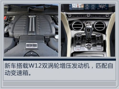 宾利全新一代欧陆GT官图曝光 搭载W12发动机-图7