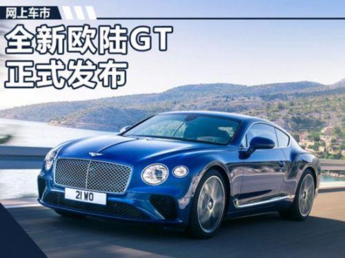 宾利全新欧陆GT正式发布 搭载12缸发动机-图1