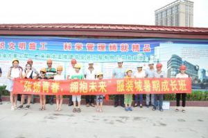 社区志愿活动合影