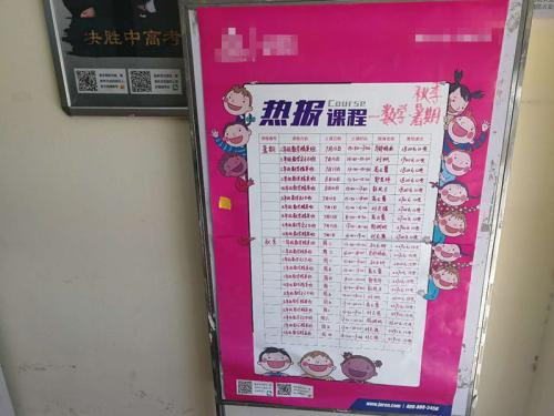 图为某培训机构的秋季课程表 <a target='_blank' href='http://www.chinanews.com/' >中新网</a>记者 张尼 摄