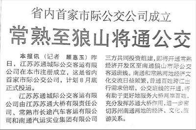 2010年,本报对市际公交公司成立、苏通城际公交开行报道的资料图。