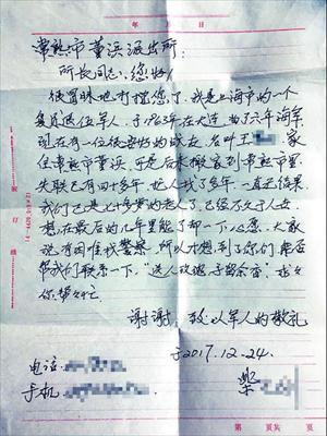 图:柴老的求助信