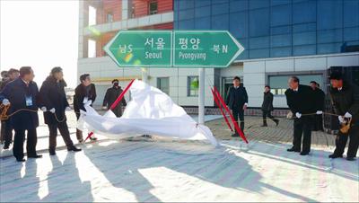 图:12月26日,在朝鲜开城市板门站,韩国和朝鲜代表团成员出席动工仪式。新华社发