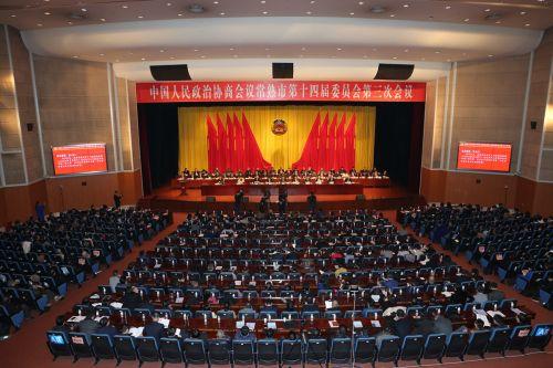 昨日,政协常熟市第十四届委员会第三次会议在常熟会议中心开幕。本报记者谢健摄