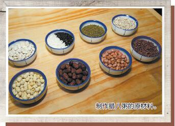 制作腊八粥的原材料。