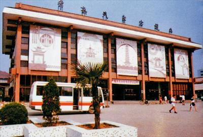 蔡镇钰设计的金牌娱乐汽车客运站(上世纪90年代)