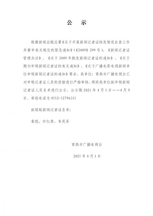 2021.4.1朱笑菲等3人申领记者证公示_01