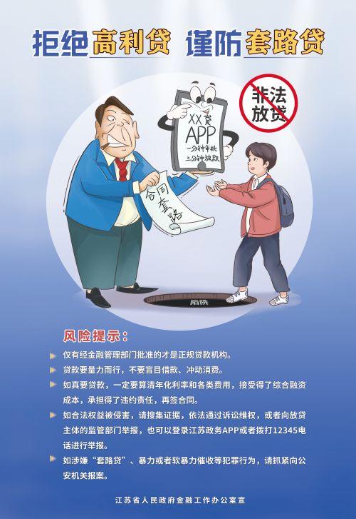 2021防范非法放贷海报